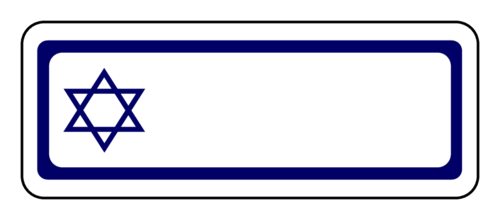 Star Of David Hanukkah Address Label